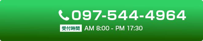097-544-4964 受付時間 AM8:00からPM17:30まで。