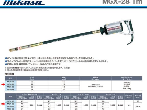 【売却済!】三笠産業 軽便バイブレーター MGX-28